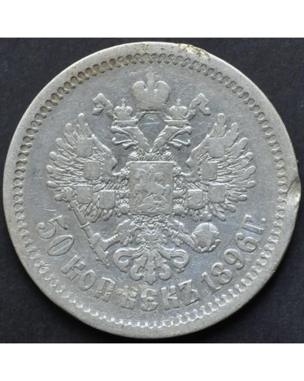 50 копеек 1896 года АГ
