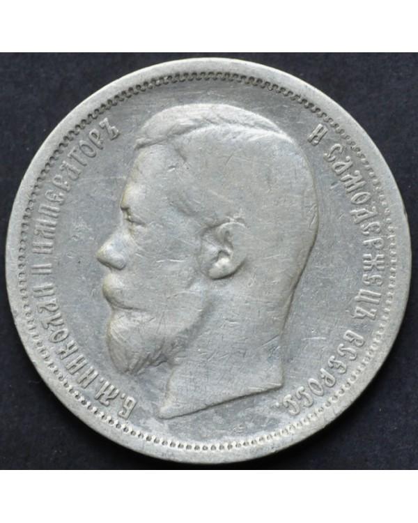 50 копеек 1899 года АГ