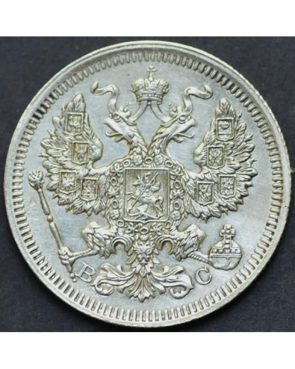 20 копеек 1915 года ВС
