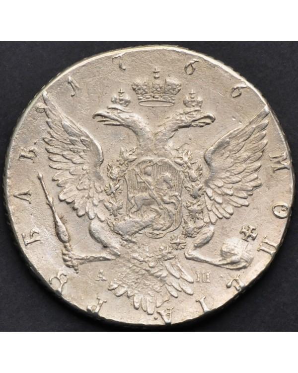 1 рубль 1766 года СПБ АШ