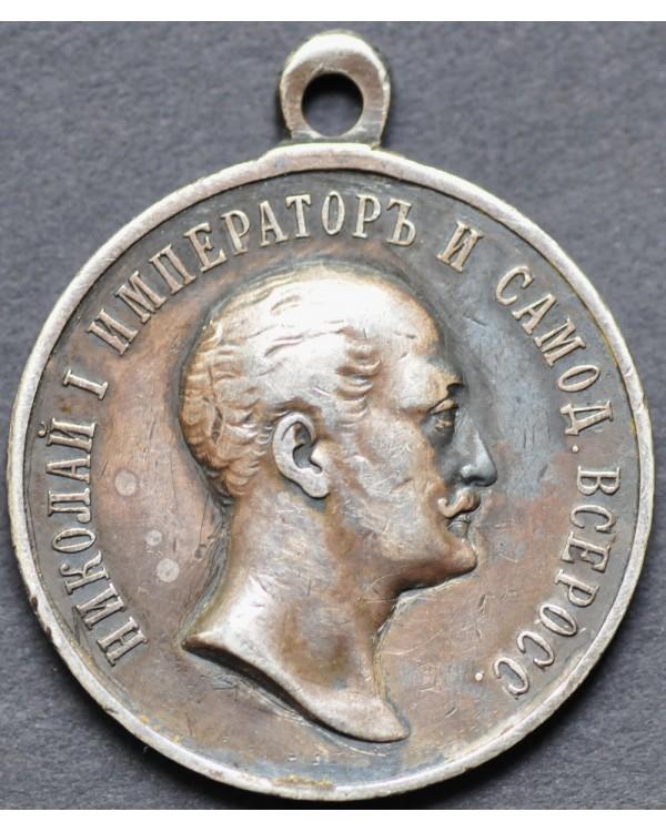 Медаль «В память царя Николая I 1825-1855»