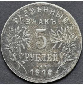 "5 рублей 1918 года ""Армавир"""