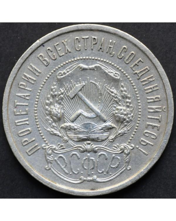 50 копеек 1921 года АГ