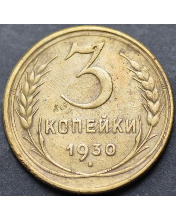 3 копейки 1930 года