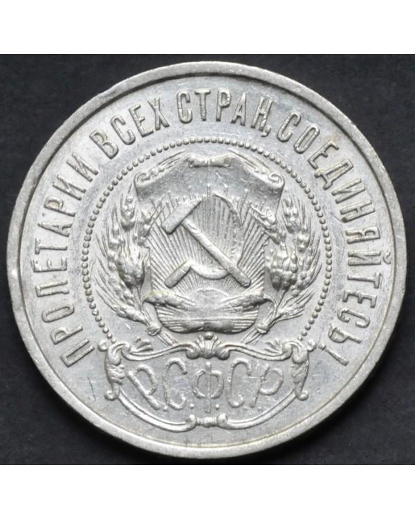 50 копеек 1922 года ПЛ