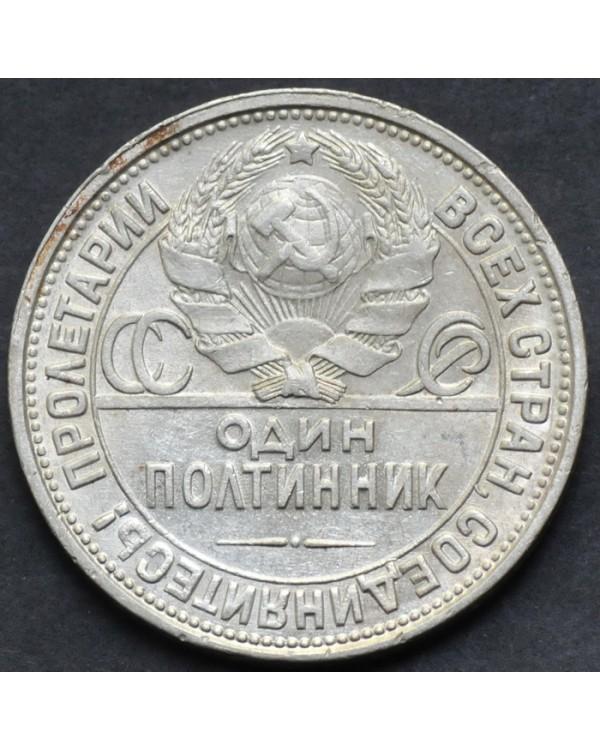 Один полтинник 1926 года ПЛ