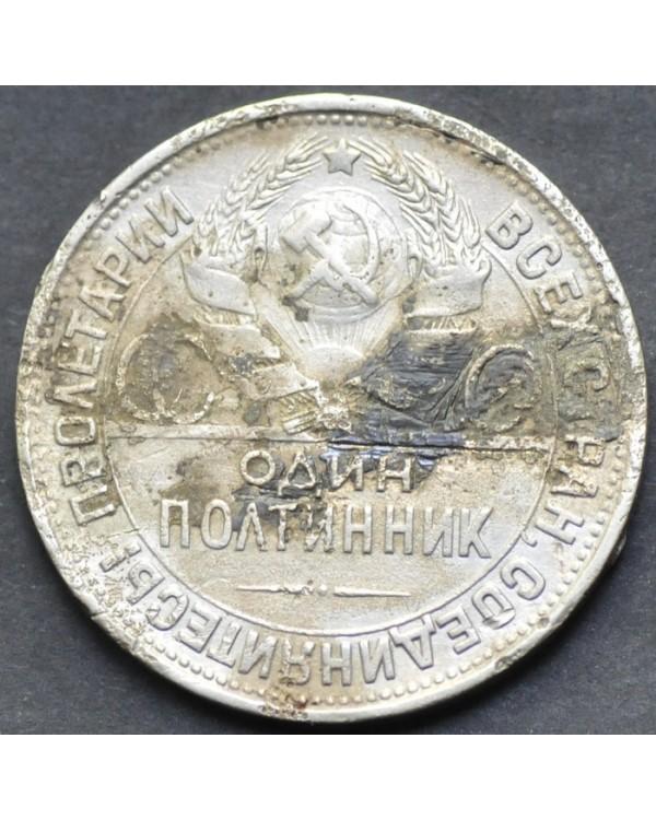 Один полтинник 1927 года ПЛ