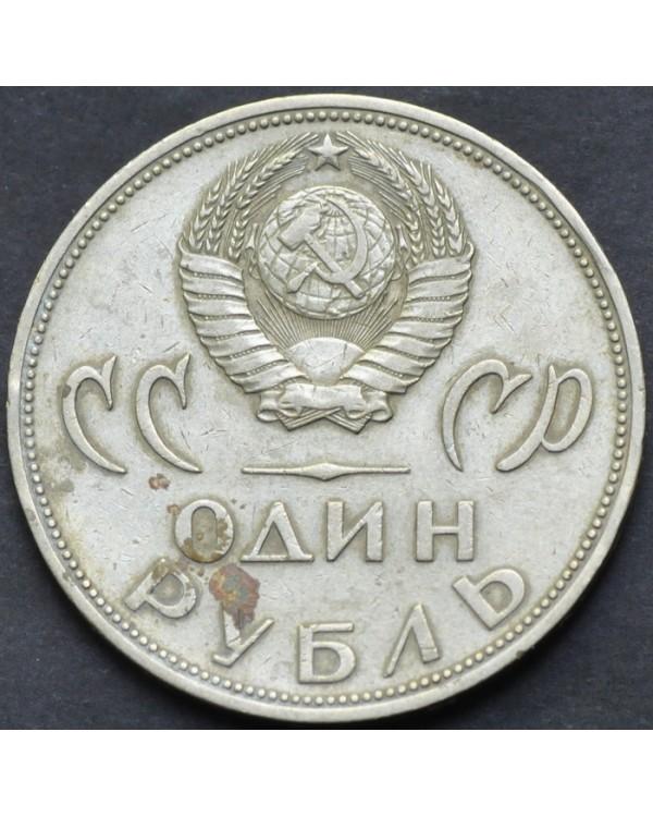 """1 рубль 1965 года """"20 лет Победы над фашистской Германией в Великой Отечественной войне"""""""