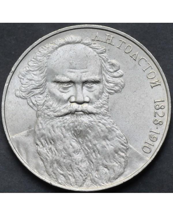 """1 рубль 1988 года """"160 лет со дня рождения Л.Н. Толстого"""""""