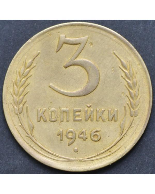 3 копейки 1946 года