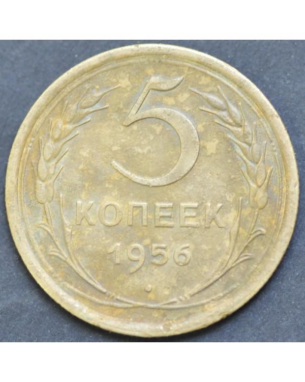 5 копеек 1956 года