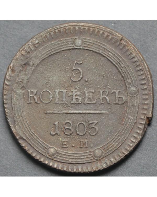 5 копеек 1803 года ЕМ
