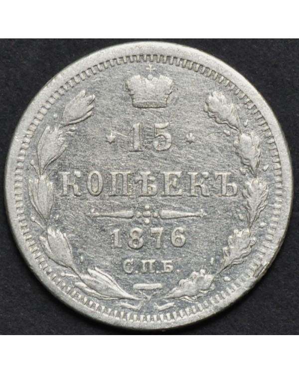 15 копеек 1876 года HI