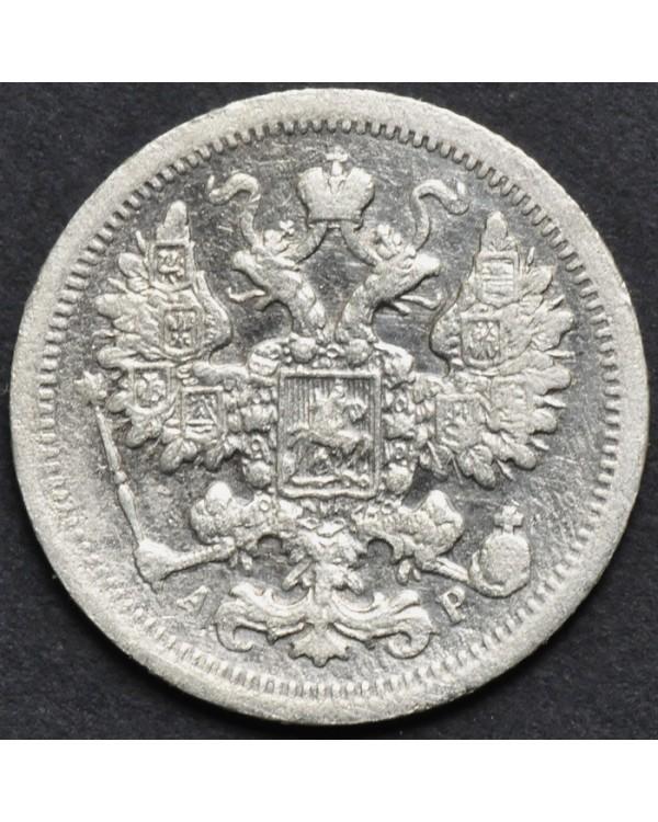 15 копеек 1902 года АР