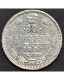 10 копеек 1871 года HI