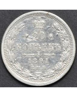 20 копеек 1891 года АГ