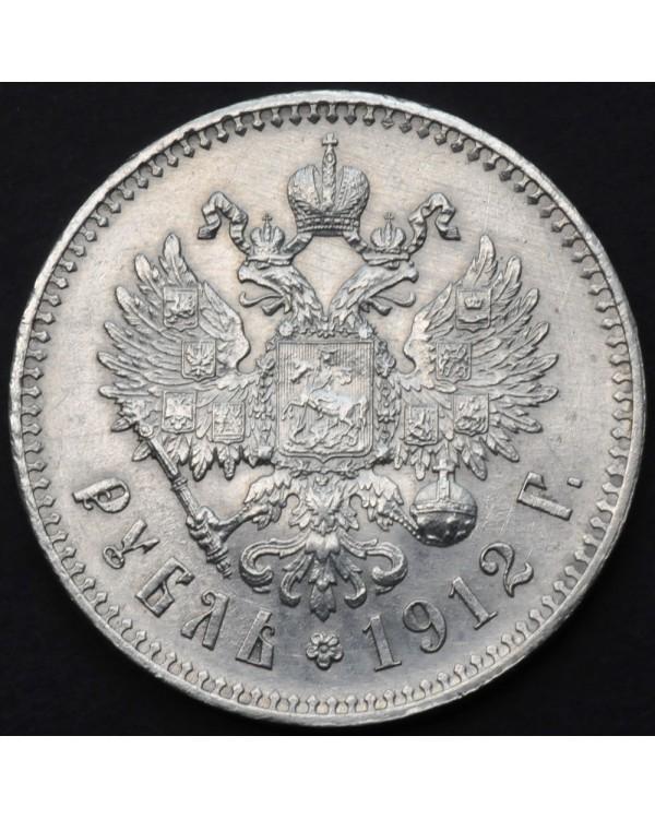 1 рубль 1912 года ЭБ