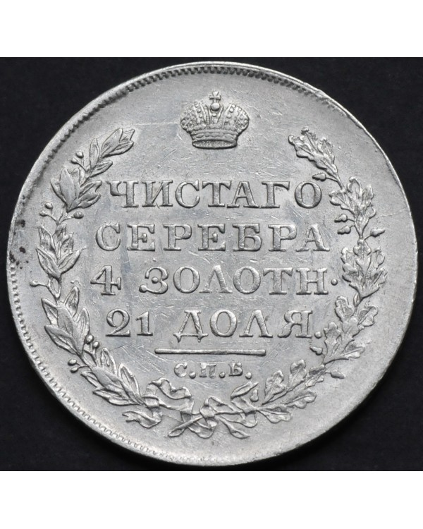 1 рубль 1819 года СПБ ПС