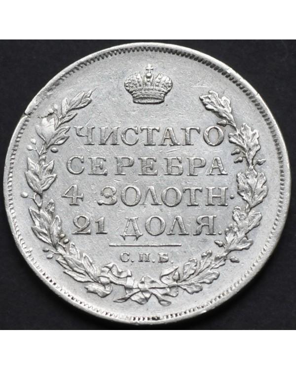 1 рубль 1817 года СПБ ПС