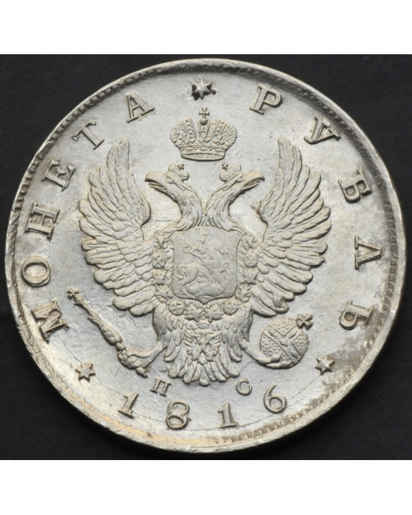 1 рубль 1816 года СПБ ПС