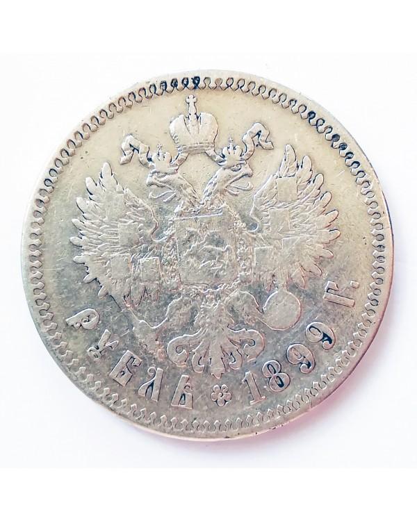 1 рубль 1899 (Брюссель)