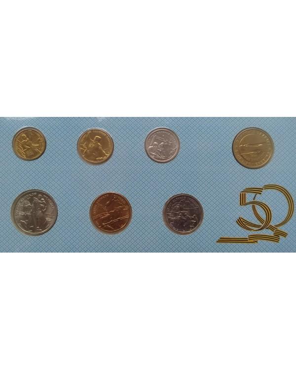 Набор памятных монет 50 лет Великой Победы 1995 года в официальном буклете с жетоном СПМД
