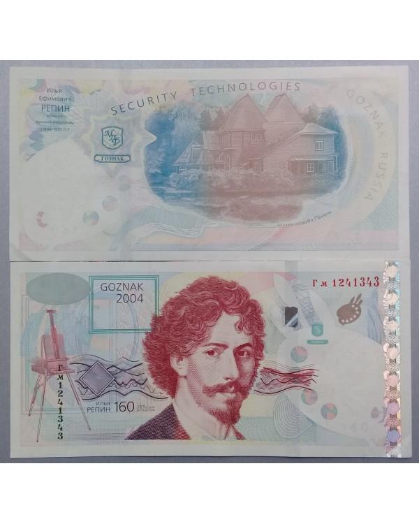 Тестовая банкнота Гознак Илья Репин - 160 лет со дня рождения 2004 года
