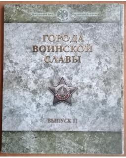 Набор монет «Города воинской славы» в буклете, выпуск 2 с жетоном СПМД