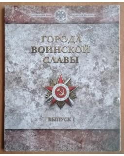 Набор монет «Города воинской славы» в буклете, выпуск 1 с жетоном СПМД