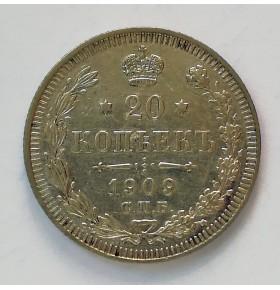 20 копеек 1909 СПБ ЭБ