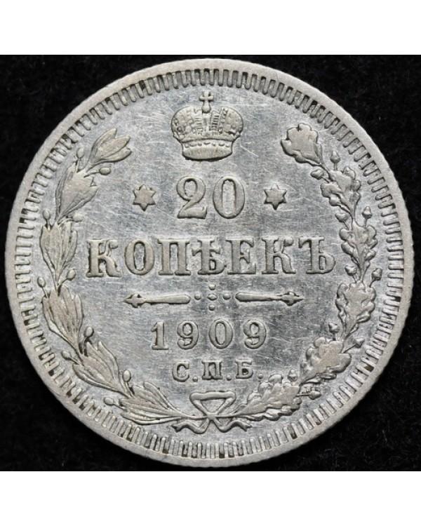 20 копеек 1909 года СПБ ЭБ