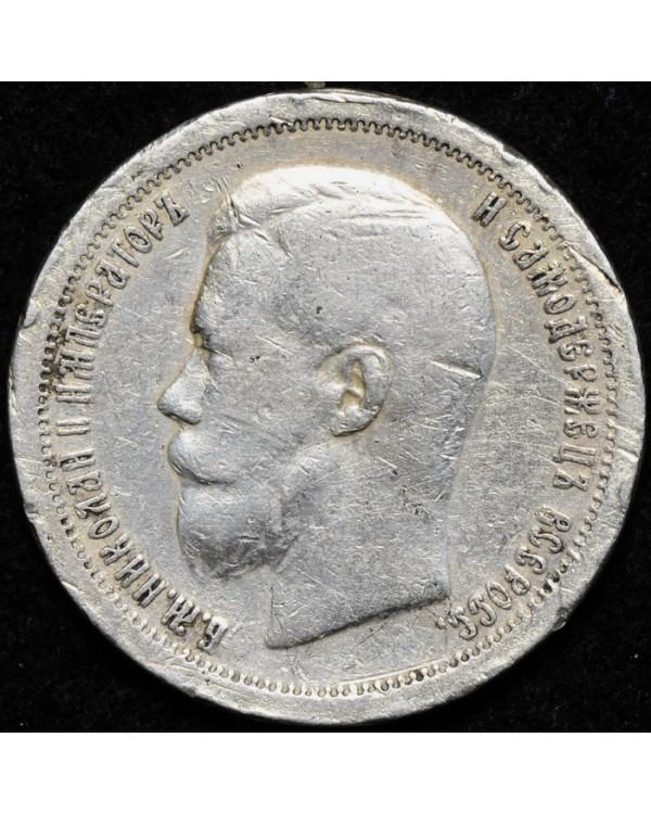 50 копеек 1899 года Парижский монетный двор *