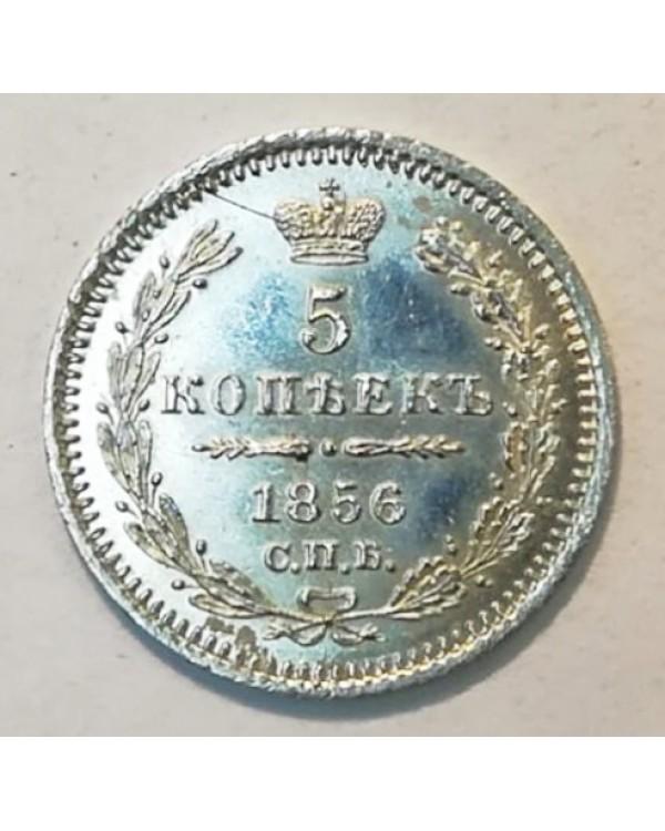 5 копеек 1856 СПБ ФБ