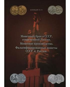 Монетный брак в СССР, современной России. Монетное производство. Фальсифицированные монеты СССР и России.