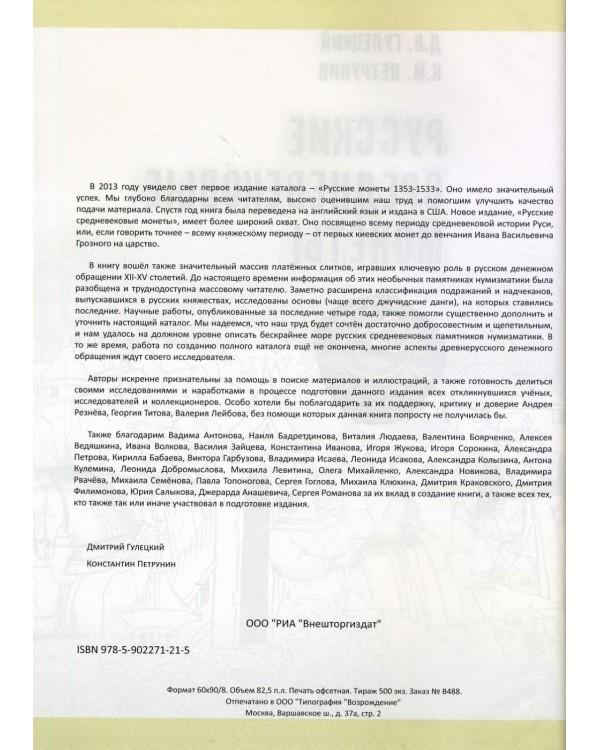 """Каталог """"Русские средневековые монеты"""" Д.В.Гулецкий К.М.Петрунин."""
