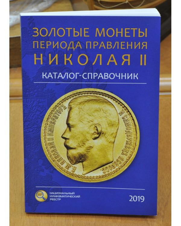 Золотые монеты периода правления Николая II. Сидоров В.Ю.