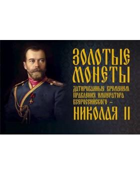 Золотые монеты датированные временем правления последнего Императора России - Николая II. Сидоров В.Ю., Савин Д.Ю.