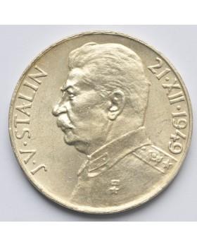 100 чехословацких крон 1949 года с изображением Сталина. Серебро.