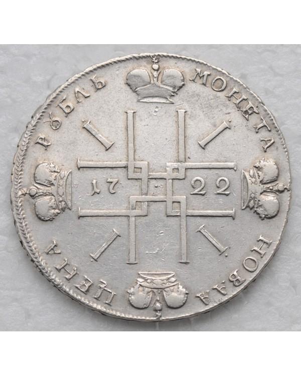 """1 рубль 1722 года """"ВСЕРОССИIСКИI"""""""