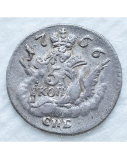 5 копеек 1756 года СПБ