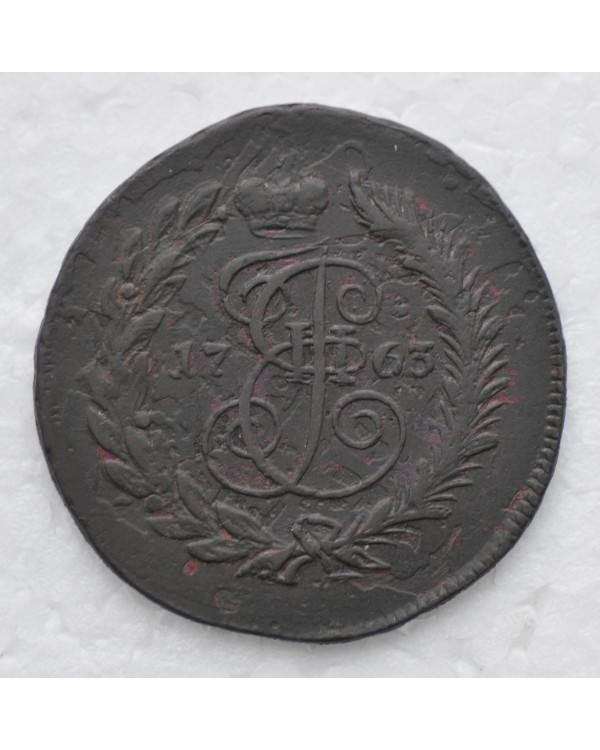 2 копейки 1763 года СПМ