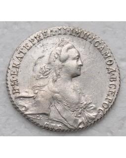 1 рубль 1767 года СПБ АШ TI
