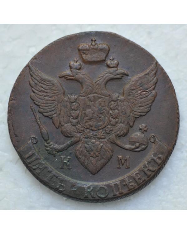 5 копеек 1791 года