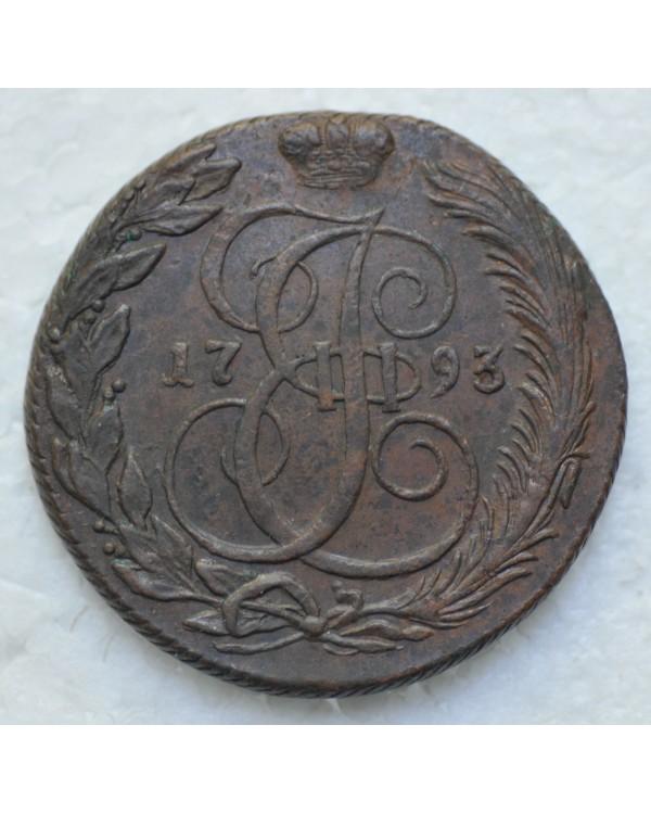 5 копеек 1793 года