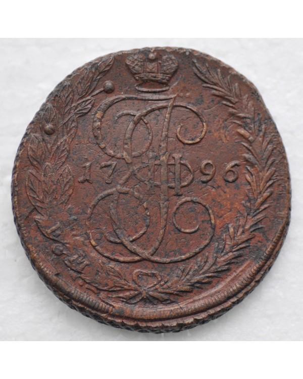 5 копеек 1796 года ЕМ Павловский перечекан R по Биткину
