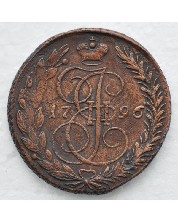 5 копеек 1796 года