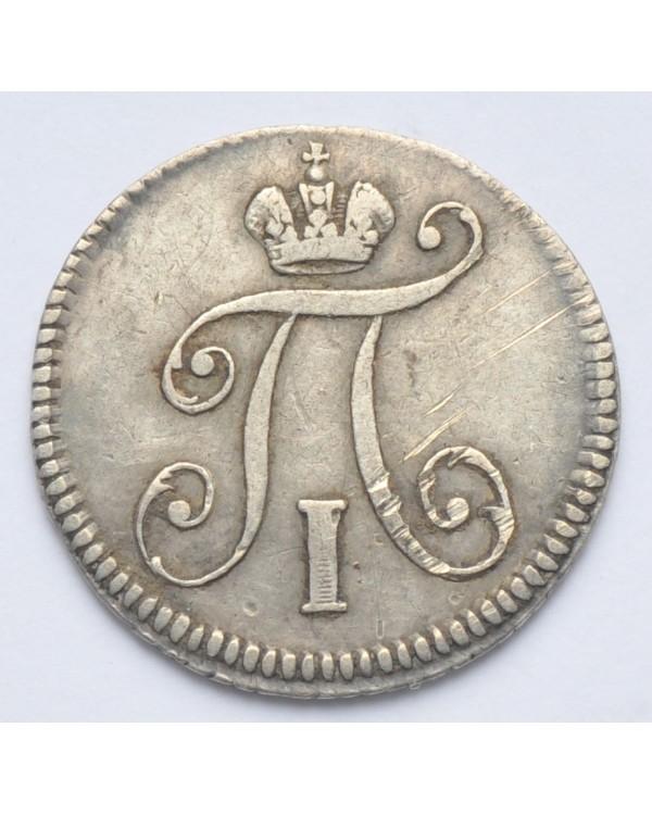 5 копеек 1797 года СМ ФЦ