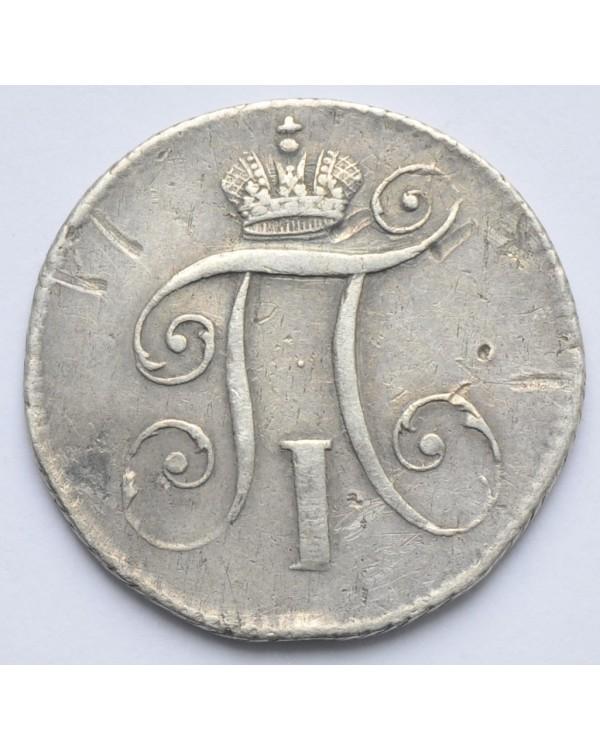 10 копеек 1797 года СМ ФЦ
