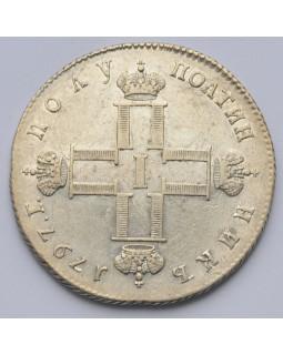 Полуполтинник 1797 года СМ ФЦ