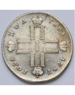 Полтина 1797 года СМ ФЦ